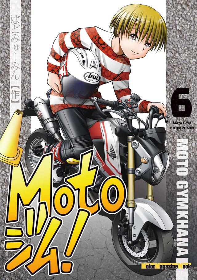 画像: ついに完結! 「Motoジム!」第6巻が発売開始になりました! - webオートバイ
