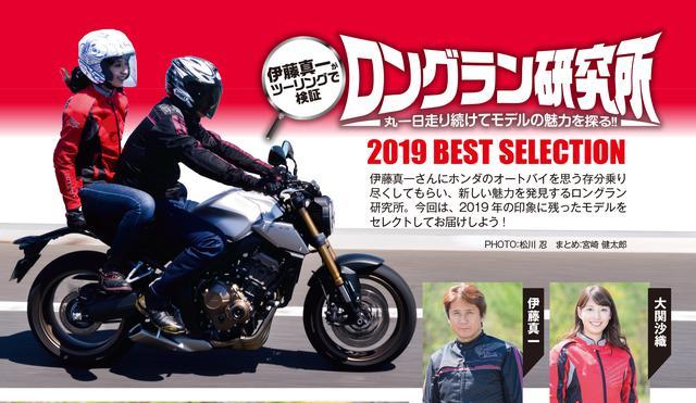 画像: 伊藤真一さんの「ロングラン研究所」は特別編〈2019 BEST SELECTION〉。大関さおりさんもタンデマーとして登場!
