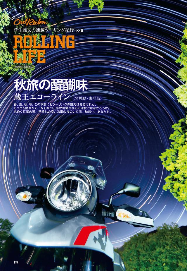 画像: 絶景写真と本格紀行をお楽しみいただけるアウトライダー菅生雅文さんのツーリング企画「ROLLING LIFE」。今回の舞台は蔵王!