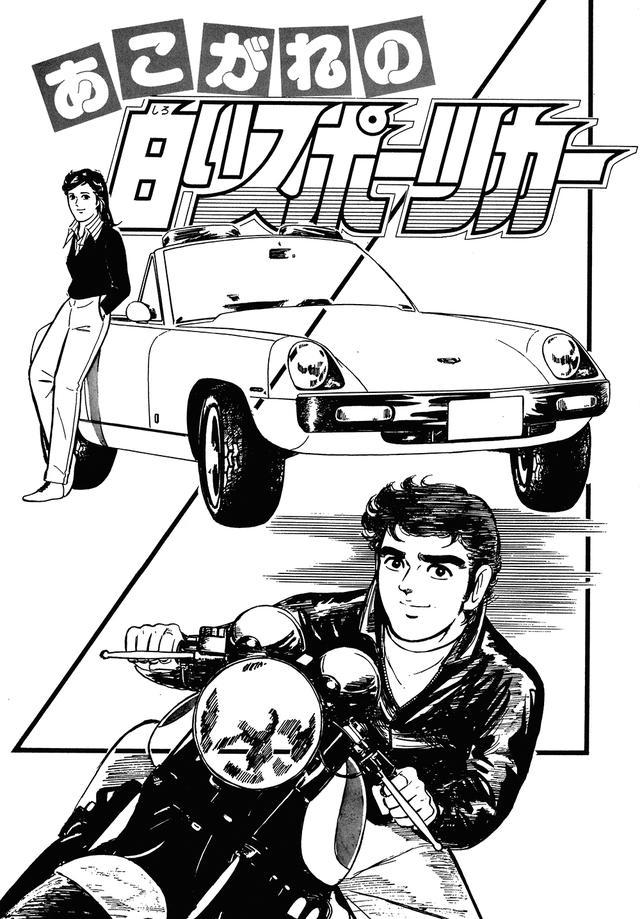 画像: 「あこがれの白いスポーツカー」 Z2に乗る主人公のケンジ。ヒロインはオープンのスポーツカーに乗る白川由紀子先生。青春の淡い恋心が劇画タッチで描かれ、今、読んでも面白い!