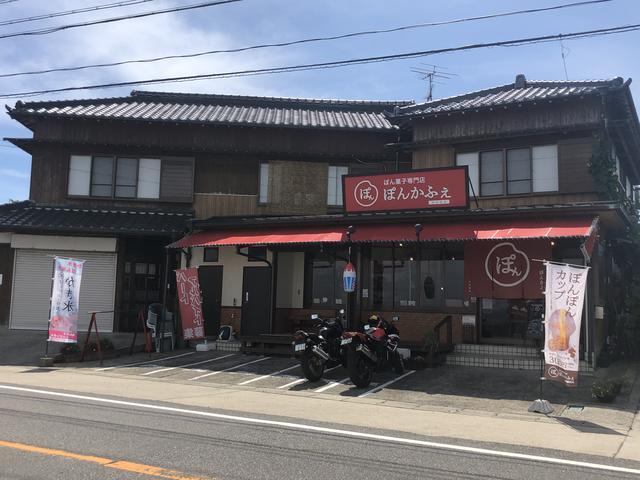画像1: 【ぽん菓子専門店 ぽんかふぇ】