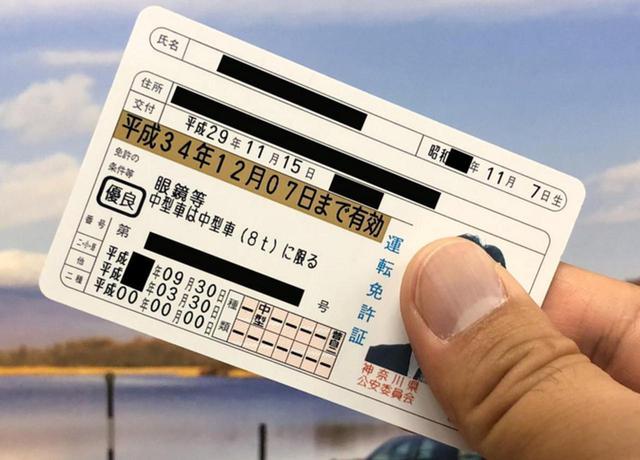 画像: 運転免許証の番号、12桁の意味。最後のひと桁でアレがわかっちゃう! - webオートバイ
