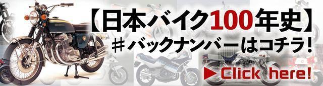 画像: ↓【連載】「日本バイク100年史」バックナンバーをまとめて見る