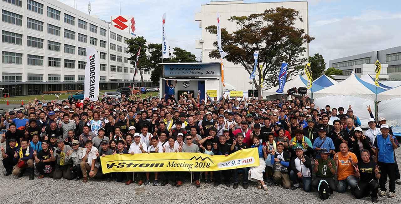 画像: 2018年Vストロームミーテイングの様子。昨年、同時期に開催された第4回大会では、総勢884名・計563台のバイクが集結しました。