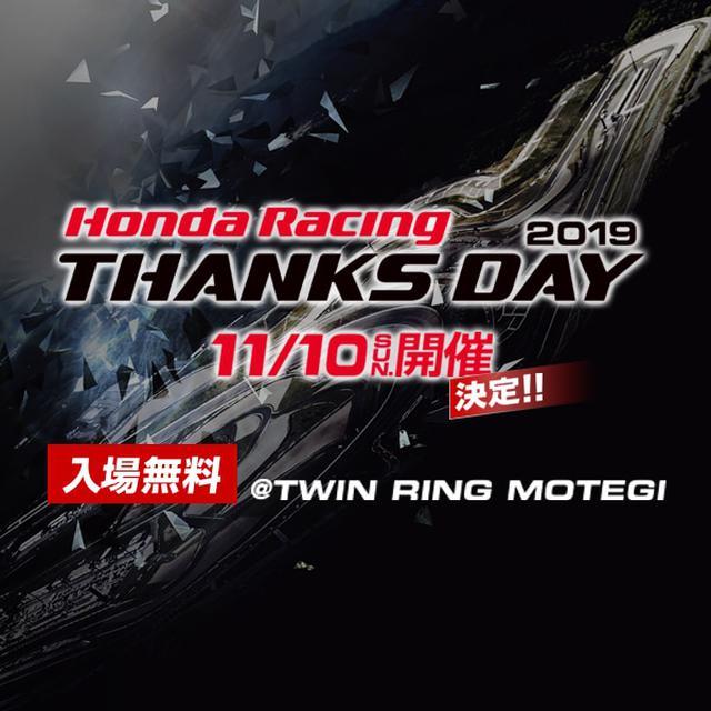 画像: 一年間の応援に感謝の気持ちを込めて、国内外のHonda Racing ライダー・ドライバーが集結!Honda Racing THANKS DAY 11月10日(日)ツインリンクもてぎにて開催!