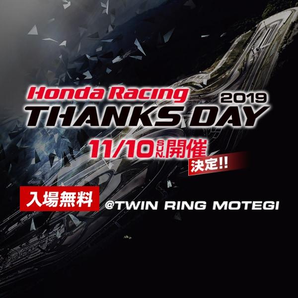 画像: Honda Racing THANKS DAY 2019 ツインリンクもてぎ