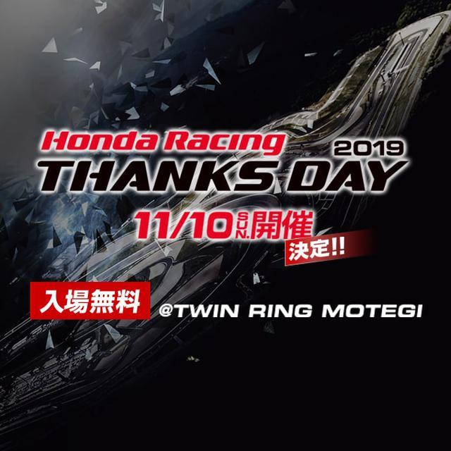 画像: Honda Racing THANKS DAY 2019|ツインリンクもてぎ