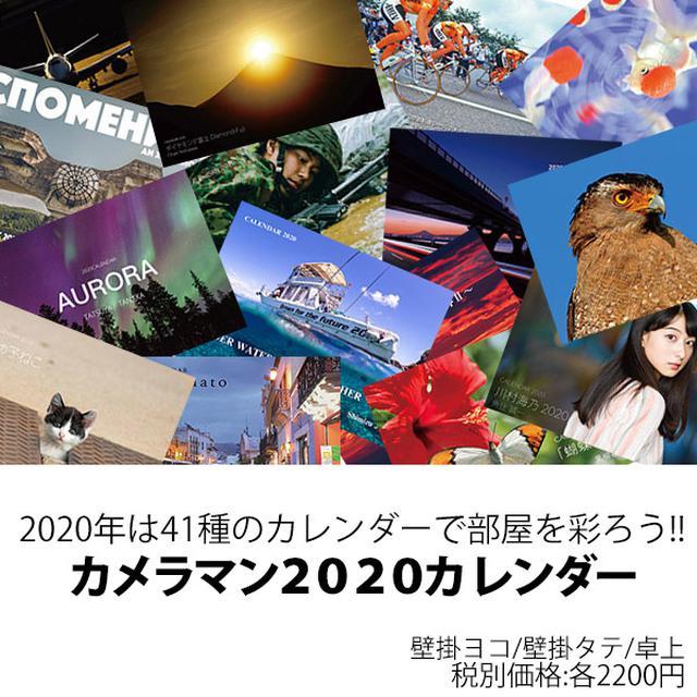 画像1: 2020年の「カメラマンカレンダー」は選べる3タイプ