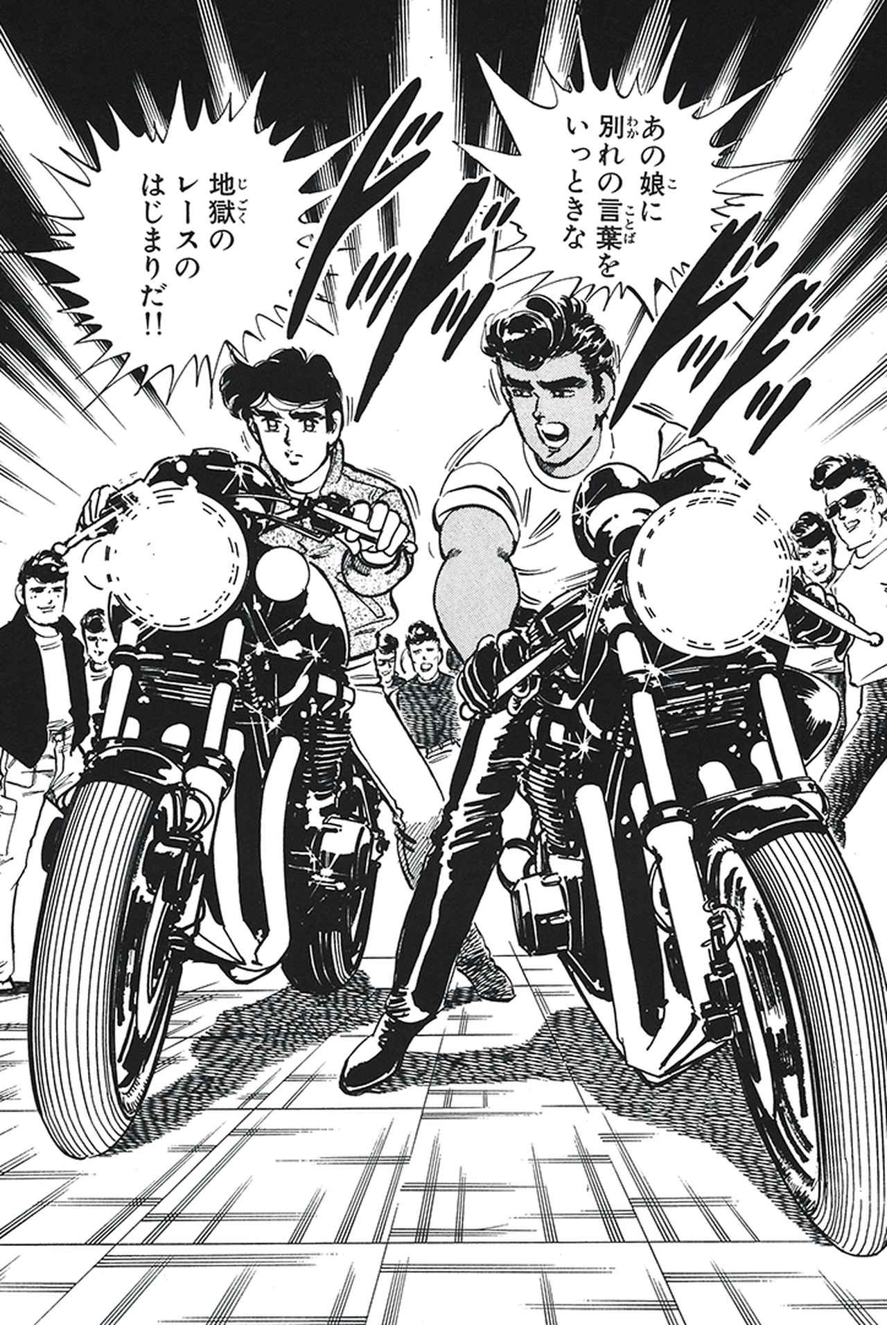 画像: 悲しい過去と熱いハートを持つジミーに走り屋として共鳴した研二は、マリアや横須賀のワルたちのしがらみとは関係なしに純粋なバトルを望む。各々の愛車、Z2とハーレーではないマシンでこのバトルは行われた。