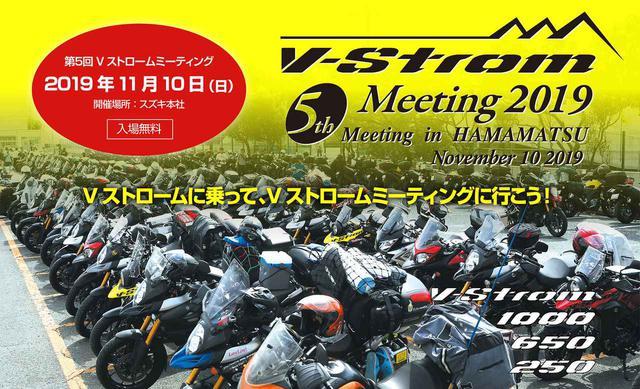 画像: 一度延期になったスズキ「Vストロームミーティング」は11月10日(日)に浜松スズキ本社で開催されます! - webオートバイ