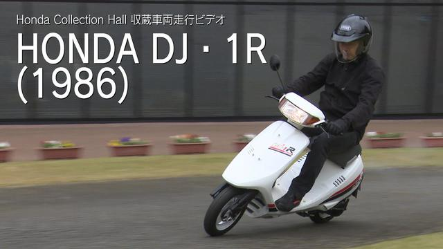 画像: Honda Collection Hall 収蔵車両走行ビデオ HONDA DJ・1R youtu.be