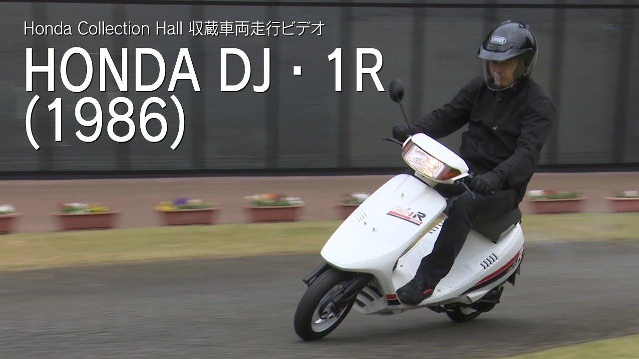 画像: Honda Collection Hall 収蔵車両走行ビデオ HONDA DJ・1R youtu.be