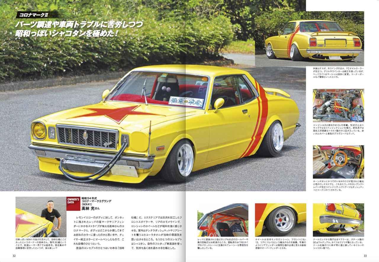 画像2: 80年代に大流行し、「竹ヤリ」「デッパ」「チバラギ」などの新語を生み出した「街道レーサー」!