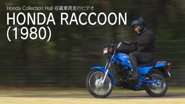 画像: Honda Collection Hall 収蔵車両走行ビデオ HONDA RACCOON youtu.be