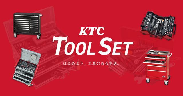 画像: KTCの工具セット スペシャルサイト