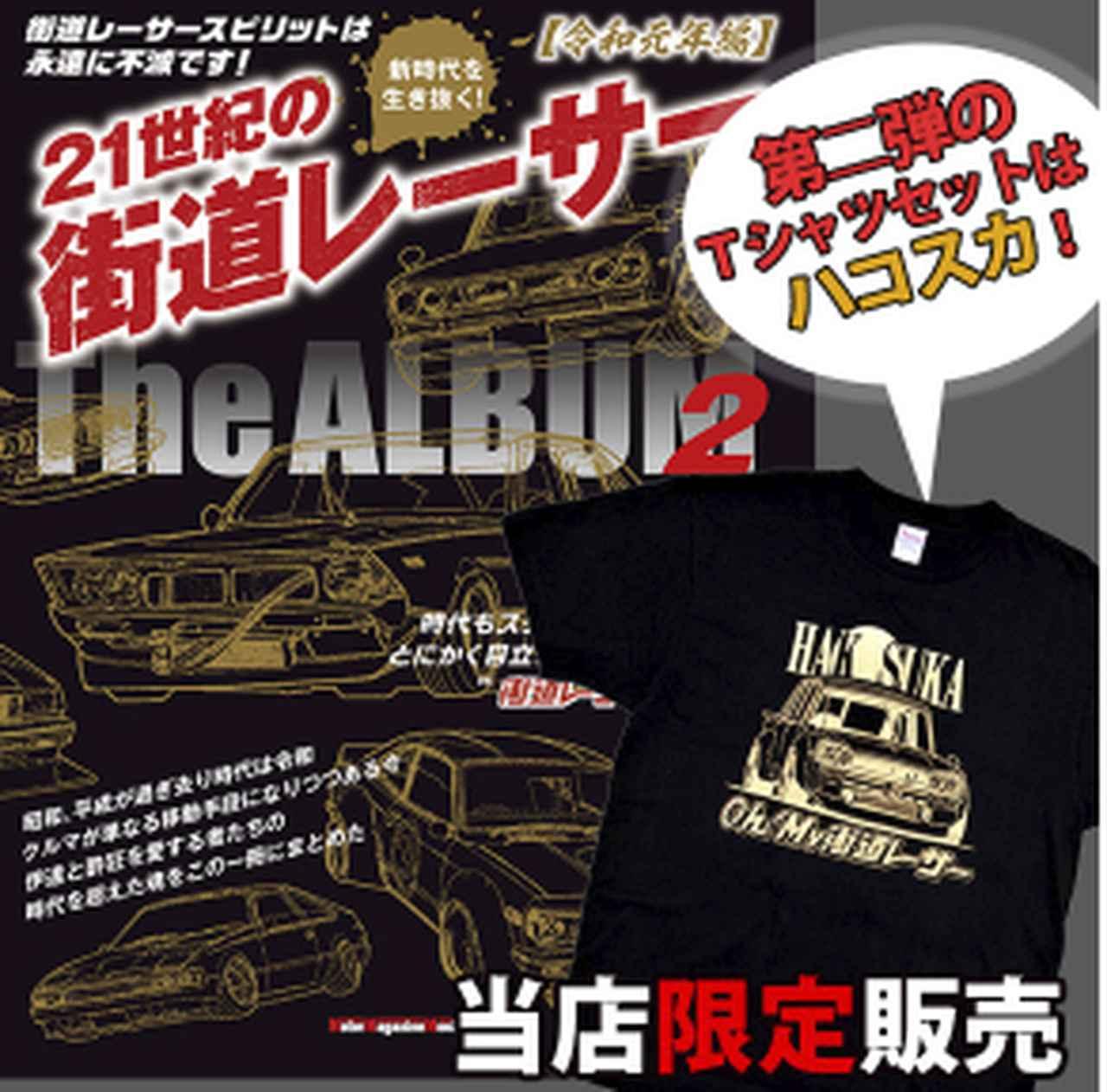 画像: モーターマガジン社 Webショップ「MM Style」ではハコスカTシャツとの特別セットも販売中です。