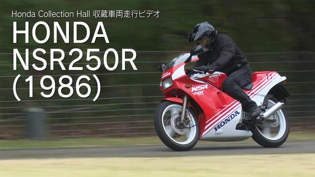 画像: Honda Collection Hall 収蔵車両走行ビデオ HONDA NSR250R youtu.be