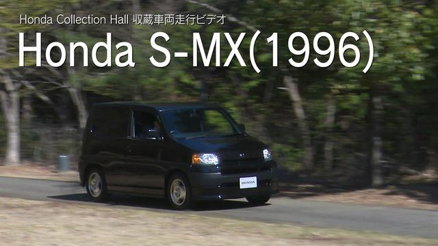 画像: Honda Collection Hall 収蔵車両走行ビデオ HONDA S-MX youtu.be