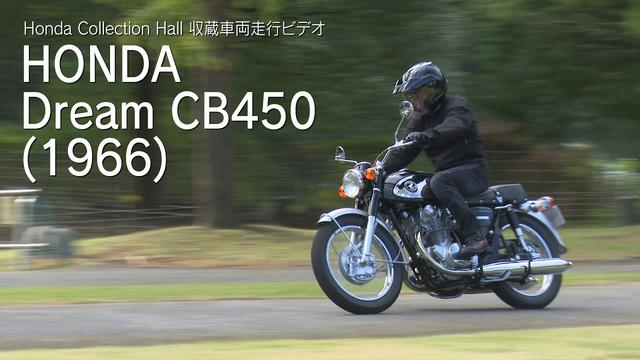 画像: Honda Collection Hall 収蔵車両走行ビデオ HONDA DREAM CB450 youtu.be