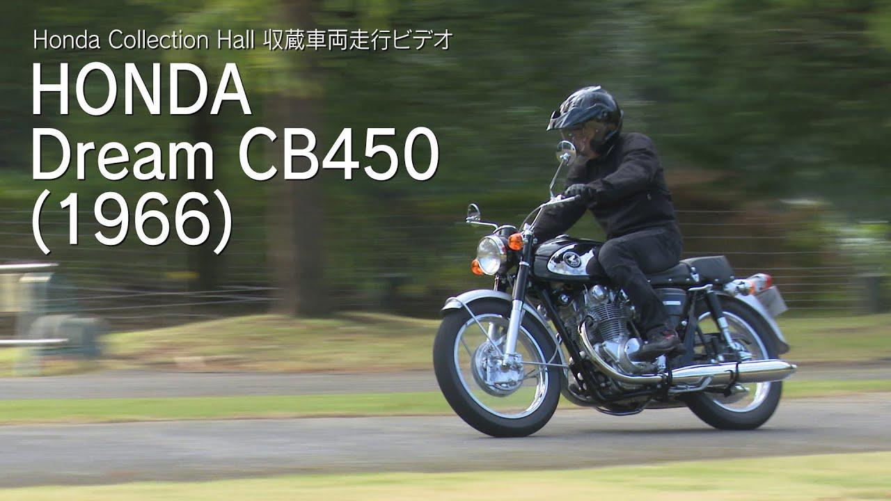 画像: Honda Collection Hall 収蔵車両走行ビデオ HONDA DREAM CB450 youtu.be