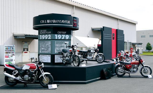 画像: 初めてCBの名前がつけられたベンリイCB92スーパースポーツから、BIG-1のCB1000SFまで、60年の歴史を辿るCBシリーズを展示。これを見られるだけでも価値がある。