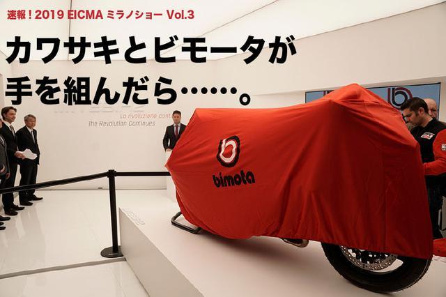 画像: 速報 2019 EICMA ミラノショーVol.3 カワサキとビモータが 手を組んだら……。 | WEB Mr.Bike