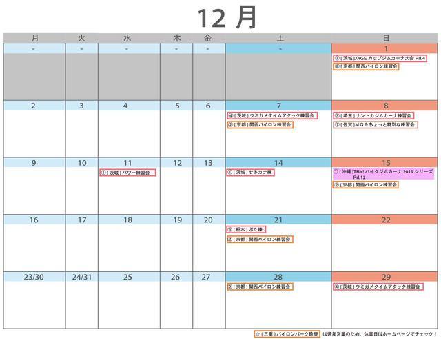 画像2: <ジムカーナ>初心者歓迎!12月と1月の大会・練習会のスケジュール〜11月17日(日)は「MOTO GYMKHANA GREAT SERIES」西日本大会