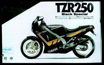 Images : ヤマハ TZR250R 1987年7月