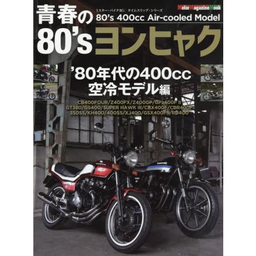 画像: 青春の80'sヨンヒャク 通販|セブンネットショッピング