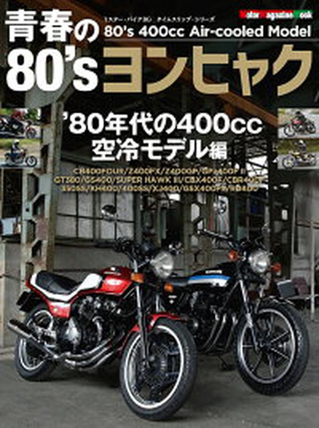 画像: 青春の80'sヨンヒャク '80年代の400cc空冷モデル編 (Motor Magazine Mook)