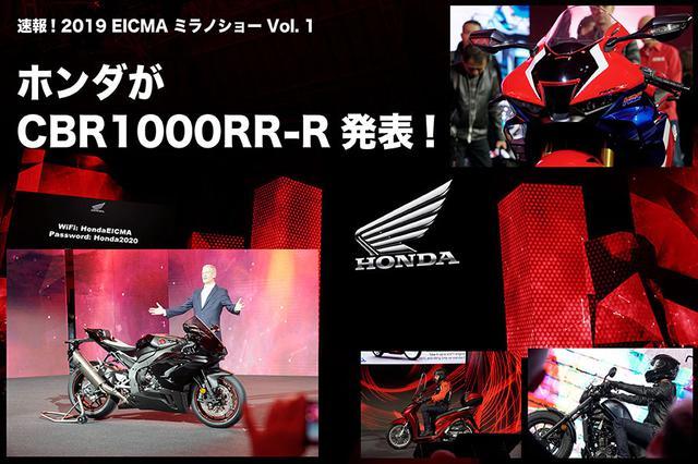 画像: 速報! 2019 EICMA ミラノショー  ホンダが CBR1000RR-R発表! | WEB Mr.Bike