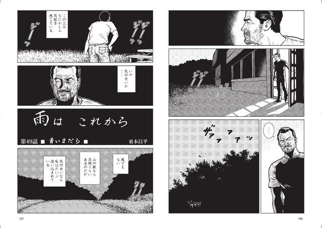 画像: 「雨は これから」東本昌平 第49話「青いまだら」