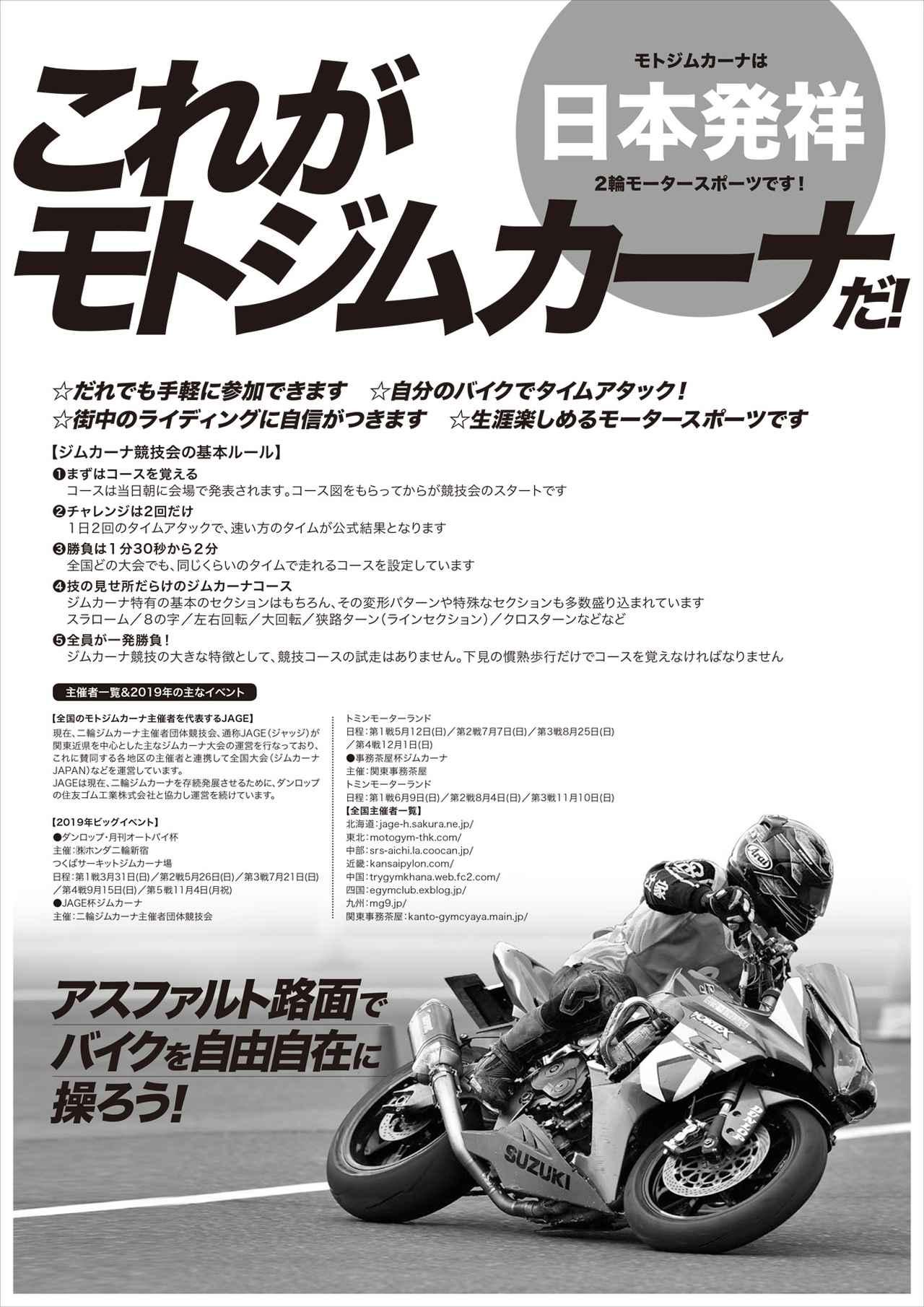 Images : 2番目の画像 - 2019_Gymkana岡山 - webオートバイ