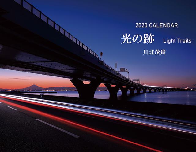 画像: カメラマン 2020カレンダーシリーズ 13 川北茂貴 「光の跡 Light Trails」-モーターマガジン Web Shop