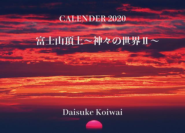画像: カメラマン 2020カレンダーシリーズ 15 小岩井大輔 「富士山頂上〜神々の世界II〜」-モーターマガジン Web Shop