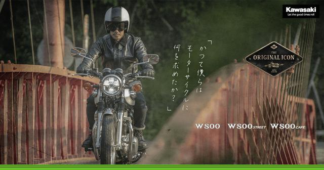 画像: カワサキ W800シリーズ 特設サイト | かつて僕らはモーターサイクルに何を求めたか?