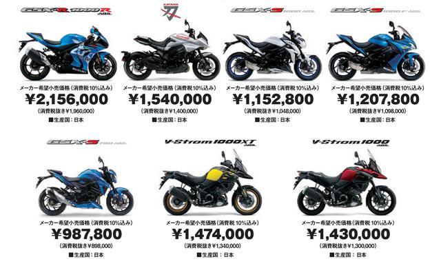 画像: KATANAやGSX-R1000R ABS、Vストローム1000ABSなど大型機種のお得なキャンペーンを年内いっぱい開催中