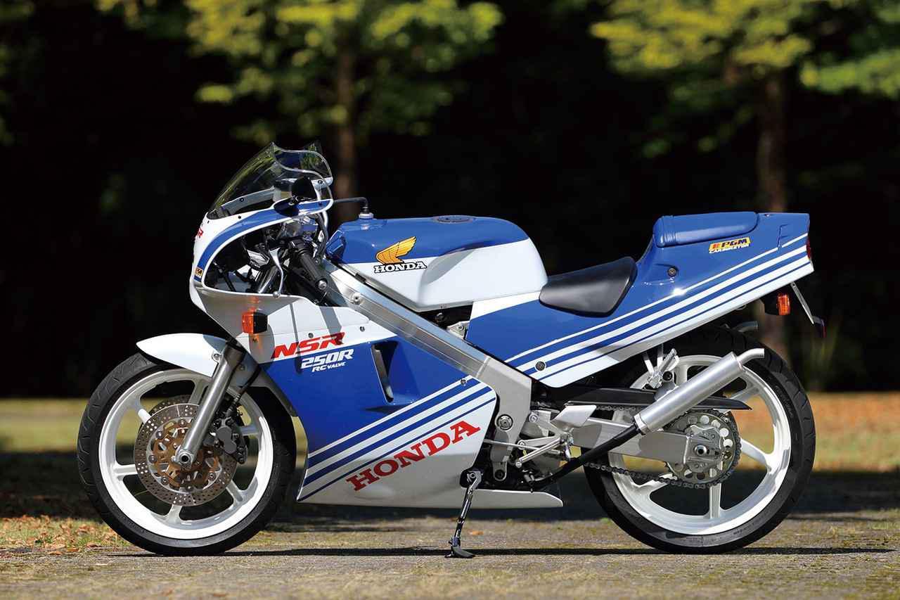 Images : 8番目の画像 - NSR250R(1988)写真を全て見る! - webオートバイ