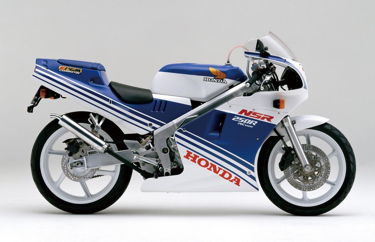 Images : 10番目の画像 - NSR250R(1988)写真を全て見る! - webオートバイ