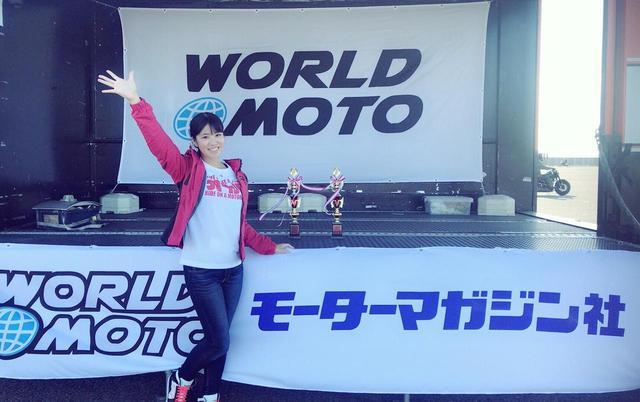 画像: 大阪の大試乗会「ワールドモト」に初参加☆(梅本まどか) - webオートバイ