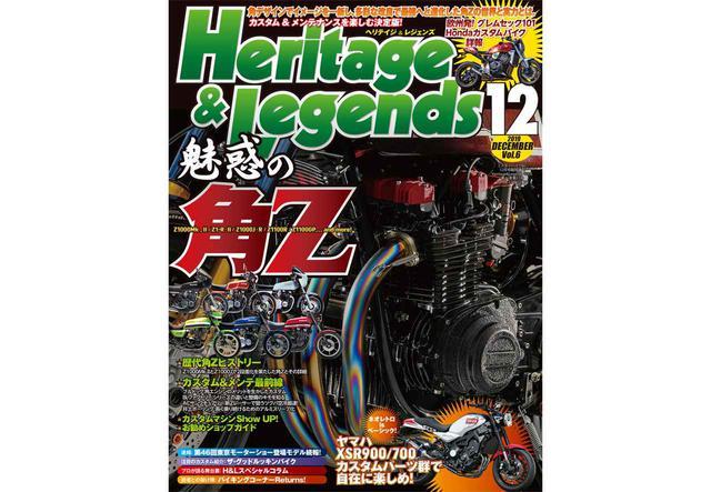 画像: 特集は「魅惑の角Z」月刊『ヘリテイジ&レジェンズ』12月号(Vol.6)好評発売中! #Heritage&Legends - webオートバイ