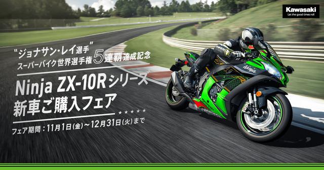 画像: Ninja ZX-10Rシリーズ 新車ご購入フェア | 株式会社カワサキモータースジャパン