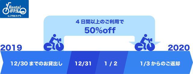 画像2: 年をまたぐ4日間以上のレンタルが全車種50%OFFになる!