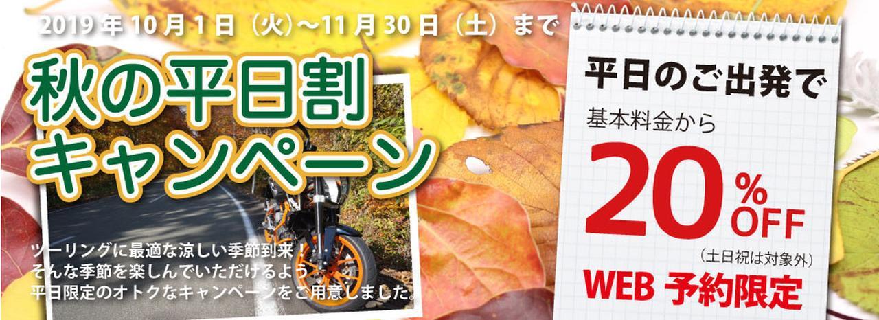 画像: 「レンタル819」を20%OFFで利用するチャンス! 11月30日(土)まで秋の平日割キャンペーンを実施中! - webオートバイ