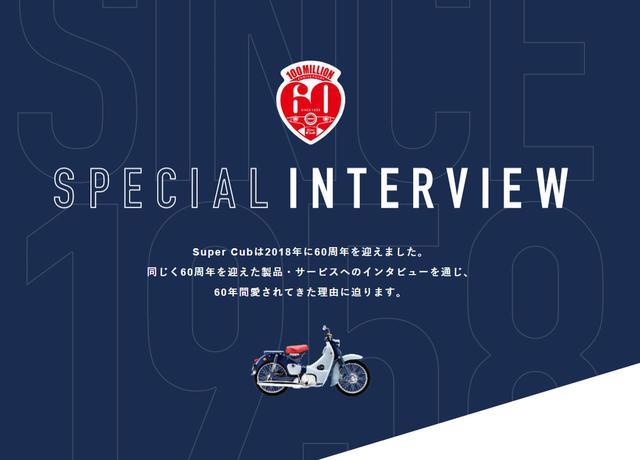 画像: スーパーカブと同い年のモノって何だろう? あの「野球盤」とのコラボ動画を公開中 - webオートバイ