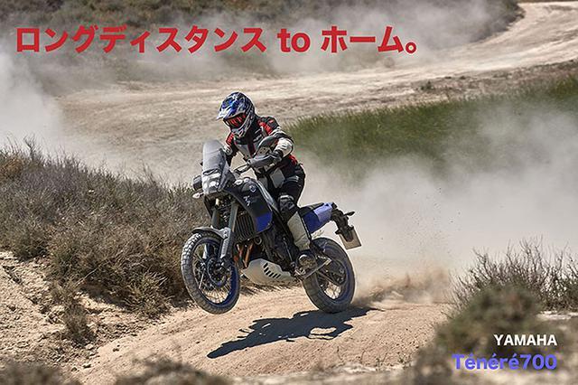 画像: YAMAHA Ténéré700 『ロングディスタンス to ホーム。』 | WEB Mr.Bike