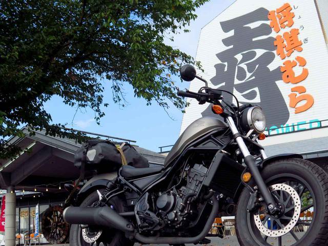 画像: いざ将棋の町へ! レブル250で行く山形県天童市、武者修行ツーリング-将棋は旅と似ている-【紀行】 - webオートバイ
