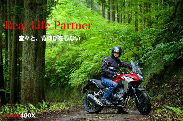 画像: Honda 400X試乗『Real Life Partner』 堂々と、背伸びをしない | WEB Mr.Bike