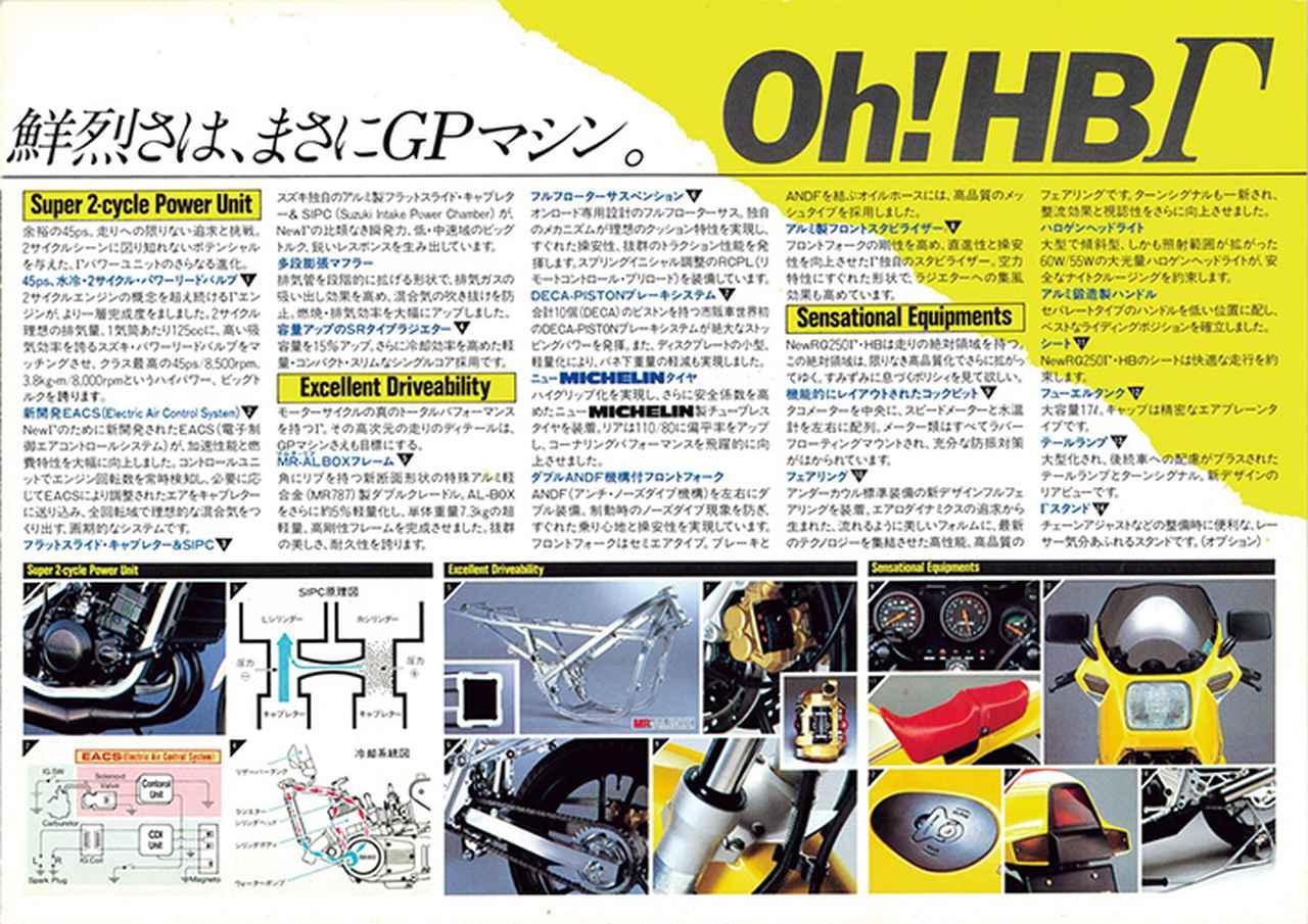 Images : 5番目の画像 - RG250Γ(GJ21A)の写真を全て見る! - webオートバイ