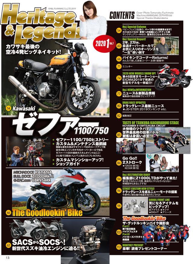 画像1: 巻頭特集は「KAWASAKI ゼファー1100/750」